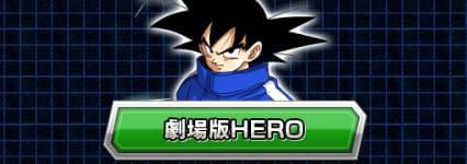 ドッカンバトル 「劇場版HERO」