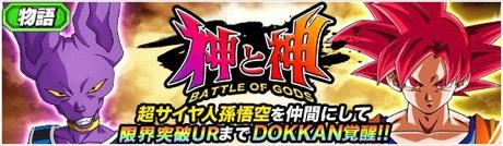 【ドッカンバトル】物語「神と神」の攻略情報