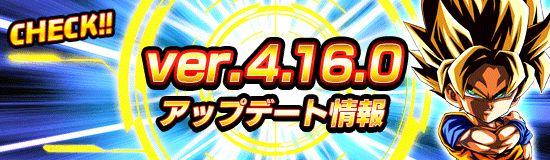 News Banner Ver4.16.0 Small