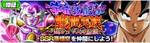 物語「宇宙の支配者と戦闘民族〜超サイヤ人の伝説〜」