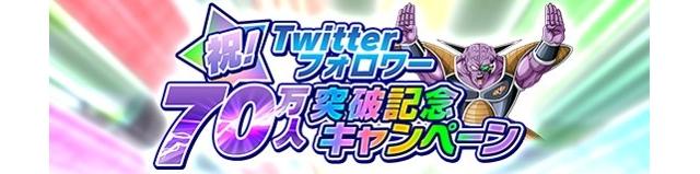 祝!twitterフォロワー70万人突破記念キャンペーン
