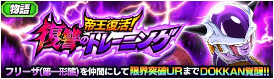 物語イベント「帝王復活!復讐のトレーニング」