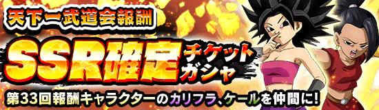 News Banner Gasha 00931 Small