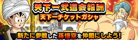 News Banner Gasha 00930 Small