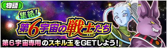 物語イベント新ステージ登場!!