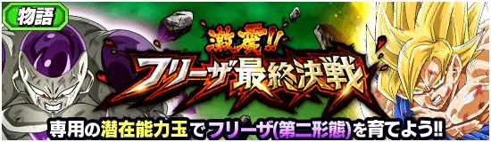 【ドッカンバトル】物語「激震!フリーザ最終決戦」