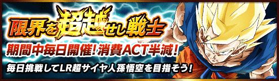 頂上決戦イベント「限界を超越せし戦士」