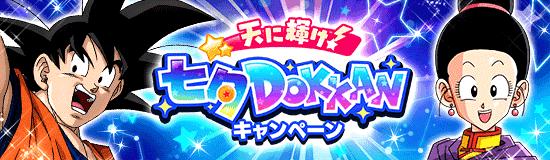 【ドッカンバトル】天に輝け!七夕ドッカンキャンペーン