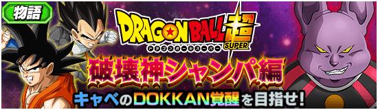 物語「ドラゴンボール超 ~破壊神シャンパ編~」