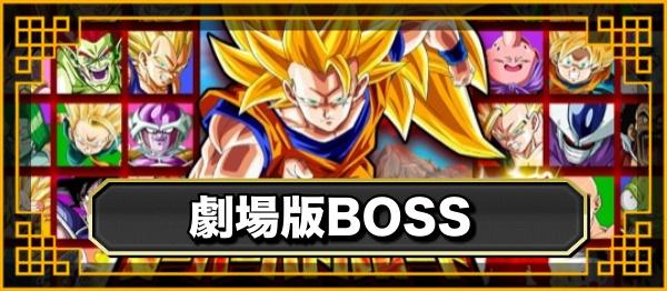 バトルロード 「劇場版boss」