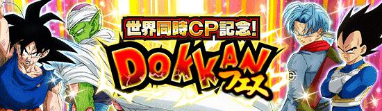 【ドッカンバトル】「世界同時CP記念」ドッカンフェス