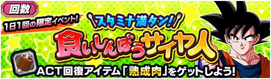 回数イベント「スタミナ満タン!食いしんぼうサイヤ人」