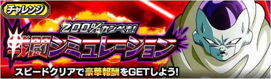 チャレンジ「200%カンペキ!戦闘シミュレーション」
