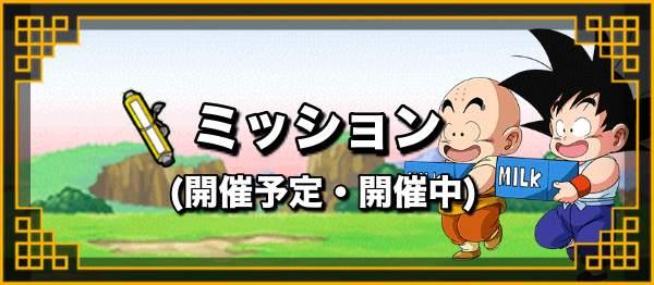【ドッカンバトル】最新ミッション情報