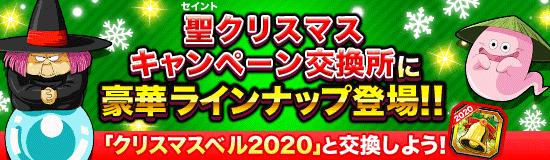 【ドッカンバトル】クリスマスベル2020(秘宝)の入手方法と使い道