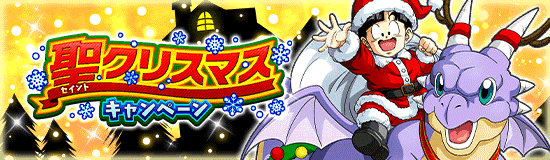 【ドッカンバトル】聖クリスマスキャンペーン(2020年)