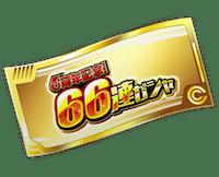 連 ガチャ チケット 66