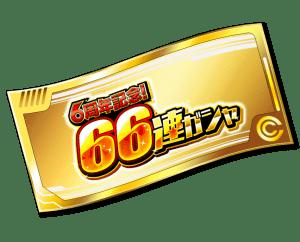 66連ガチャチケット