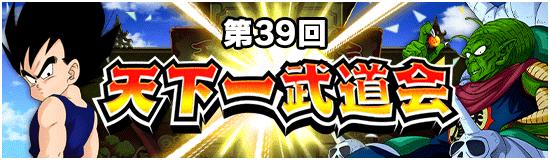 【ドッカンバトル】第39回天下一武道会