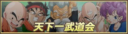 ドッカンバトルの「天下一武道会」カテゴリ情報