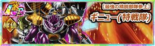 【最強の精鋭部隊参上】ギニュー(特戦隊)