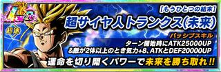 【もうひとつの結末】超サイヤ人トランクス(未来)