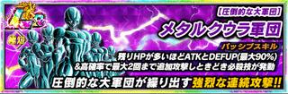 【圧倒的な大軍団】メタルクウラ軍団