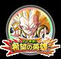 ドッカンバトル 超サイヤ人3ゴテンクス 覚醒メダル
