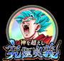 ドッカンバトル 超サイヤ人ゴッド SS孫悟空 覚醒メダル