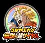覚醒メダル「覚醒メダル(超サイヤ人孫悟空)」