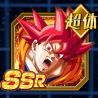 神の世界-超サイヤ人ゴッド孫悟空