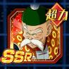 名高き達人-孫悟飯(じいちゃん)