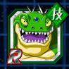 恐怖の毒-二星龍