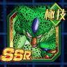 神出鬼没の怪物-セル(第一形態)
