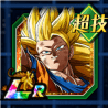 黄金色の拳-超サイヤ人3孫悟空