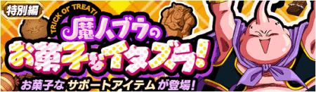特別編イベント「魔人ブウのお菓子なイタズラ!」