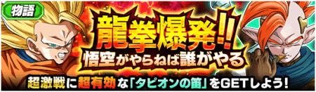 物語イベント「龍拳爆発!!悟空がやらねば誰がやる」
