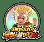 覚醒メダル「超サイヤ人トランクス(幼年期)」