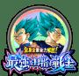 覚醒メダル「超サイヤ人ゴッドSS孫悟空&超サイヤ人ゴッドSSベジータ」