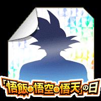 スペシャルステッカー(「悟飯・悟空・悟天」の日 2020)