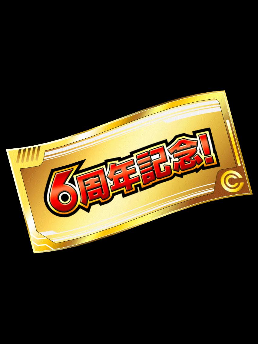 連 ドカバト ガチャ チケット 66