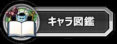 ドッカンバトルのキャラ図鑑