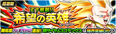 ドッカンバトルの超激戦イベント「天下無敵!!希望の英雄」ゴテンクス