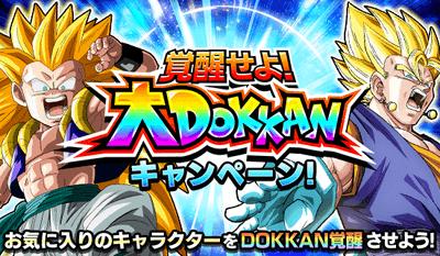 【ドッカンバトル】『覚醒せよ!大DOKKANキャンペーン』