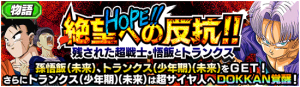 【ドッカンバトル】「HOPE! 絶望への反抗」/物語イベント