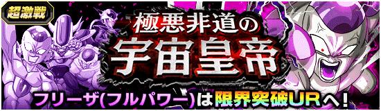 【超激戦】極悪非道の宇宙皇帝