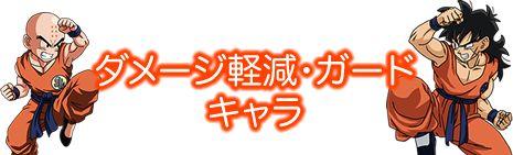 ダメージ軽減ガードキャラ.fw