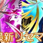【ドッカンバトル】リセマラ当たりキャラ(1/16更新)