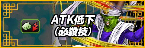 ATK低下(必殺技)