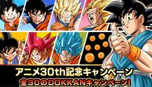 DBアニメ30thキャンペーントップ
